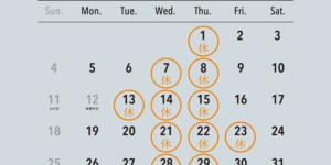2019年8月の休業日カレンダー