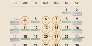 2019年11月の休業日カレンダー