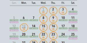 2020年1月の休業日カレンダー