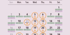 2020年2月の休業日カレンダー