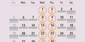 2020年4月の休業日カレンダー
