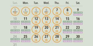 2020年5月の休業日カレンダー