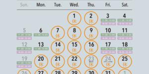 2020年7月の休業日カレンダー