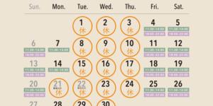 2020年9月の休業日カレンダー