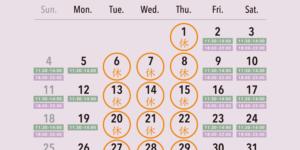 2020年10月の休業日カレンダー