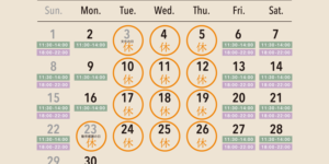 2020年11月の休業日カレンダー