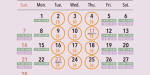2021年2月の休業日カレンダー