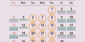 2021年4月の休業日カレンダー