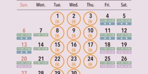2021年6月の休業日カレンダー