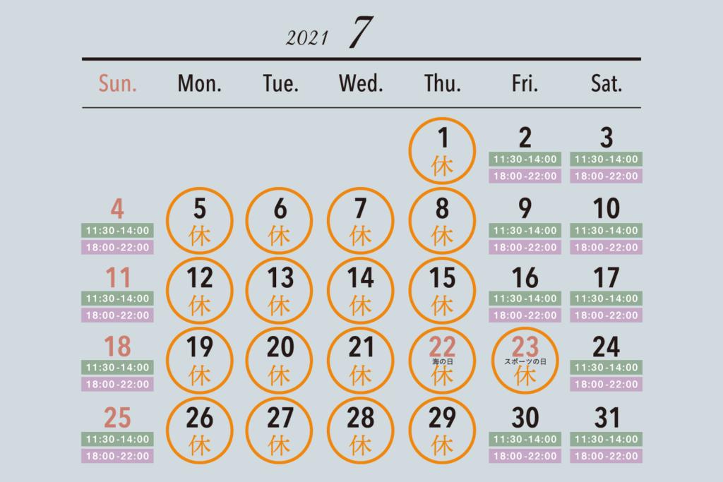 2021年7月の営業日カレンダー