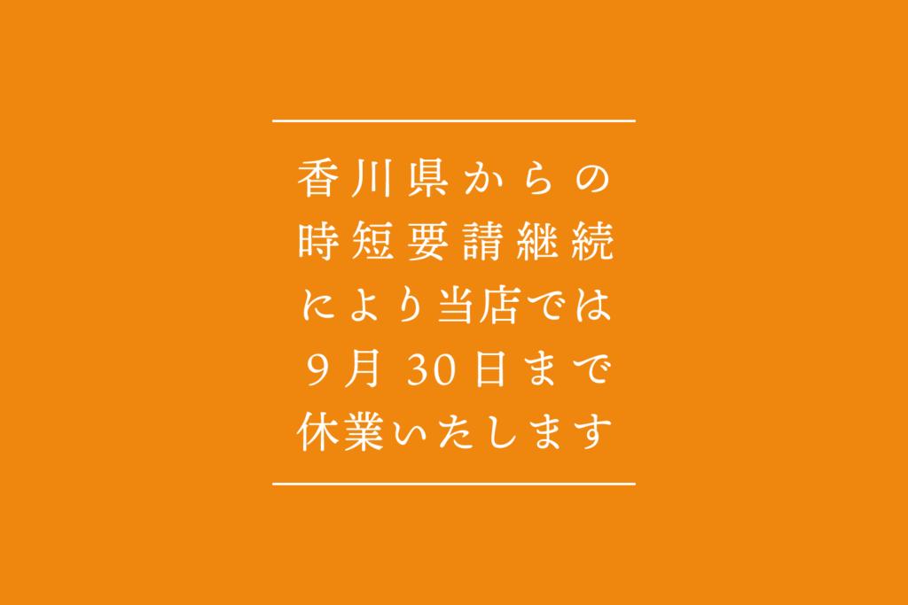 香川県からの時短要請継続により当店では9月30日まで休業いたします